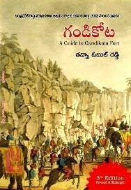 """""""గండికోట"""" చదవండి..  !(Gandikota book..Revised &Enlarged-2016)"""
