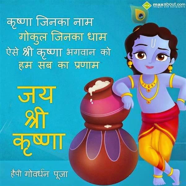 Jai Shri Krishna - Happy Govardhan Puja