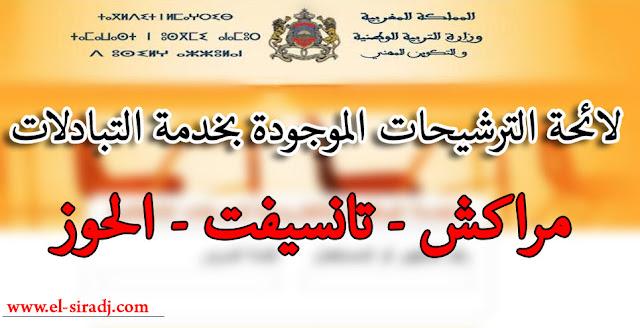 لائحة الترشيحات الموجودة بخدمة التبادلات 2016 لجهة مراكش - تانسيفت - الحوز
