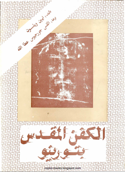كتاب : الكفن المقدس بتورينو - تاليف ايين ويلسون ترجمة القس جوجرجيوس