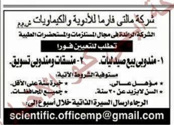 وظائف الاهرام الجمعة 18 / 10 /2013 الجزء الاول