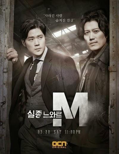 Drama: Missing Noir M