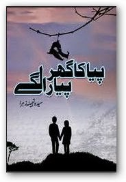 Piya ka ghar piyara lage novel by Sayeda Tehmina Zahra pdf and online reading.