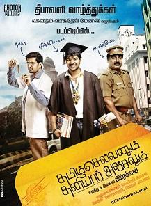 Tamilselvanum Thaniyar Anjalum – Official Trailer | Jai, Santhanam, Yami Gautam