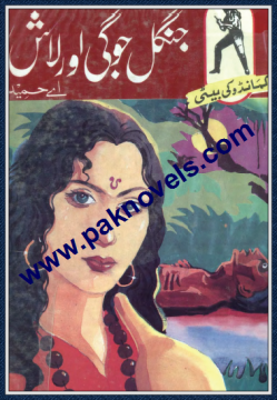 Jungle Jogi Aur Laash by A Hameed