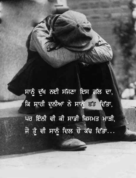 wallpapers sad. Punjabi Shayari Wallpapers