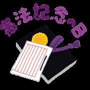 「憲法記念の日」のイラスト文字