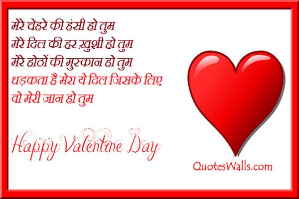 Nice Valentine Day Hindi Shayari Pictures, Love Shayari | Quotes Greetings