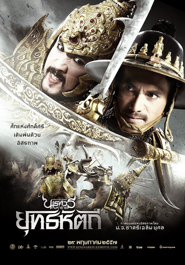 Download Films King Naresuan 5 (2014) BluRay 720p