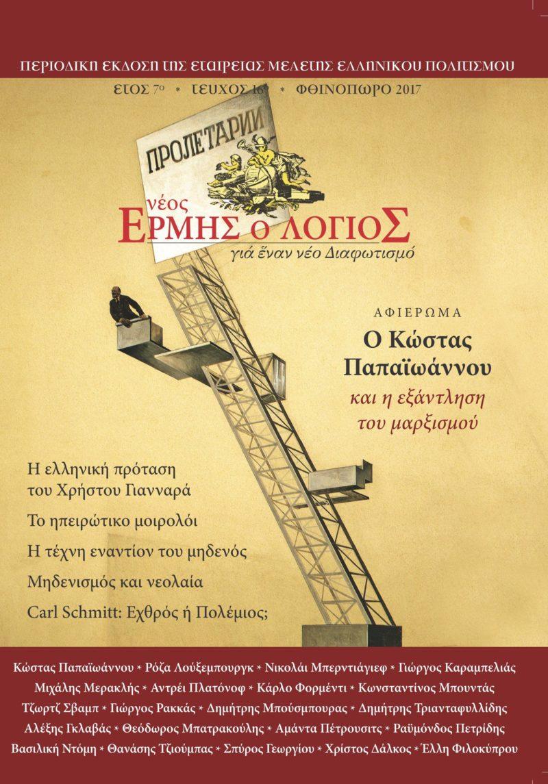 ΝΕΟΣ ΕΡΜΗΣ Ο ΛΟΓΙΟΣ Τ.16
