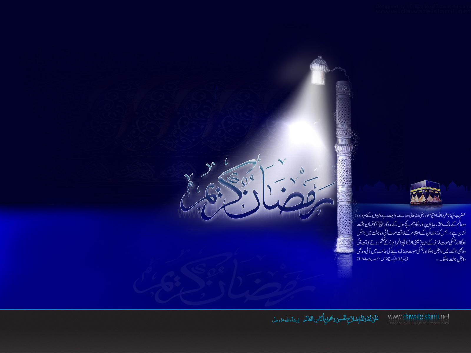 http://4.bp.blogspot.com/-bXO0gmbLtS8/T_ykZaCirhI/AAAAAAAAATI/Vh02hPFkFOQ/s1600/ramadan+kareem_wallpapers_by_dawateislami_1.jpg