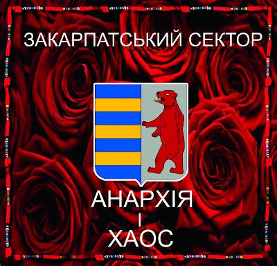 """ЗАКАРПАТСЬКИЙ СЕКТОР """"Анархія і Хаос"""""""