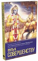 Бхактиведанта Свами Прабхупада, А.Ч. Путь  к  совершенству