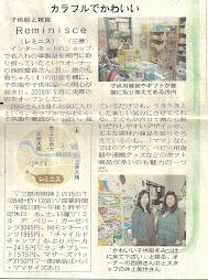 2007年4月15日 読売新聞
