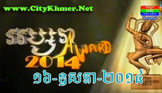 Apsara TV Award 16-05-2014