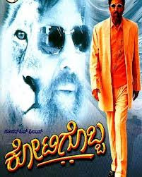 KOTIGOBBA Kannada movie mp3 song  download or online play