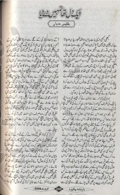 Aik dil tha tumhen de dia novel by Bilqees Jahan pdf.