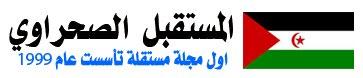 Revista Futuro Sahara