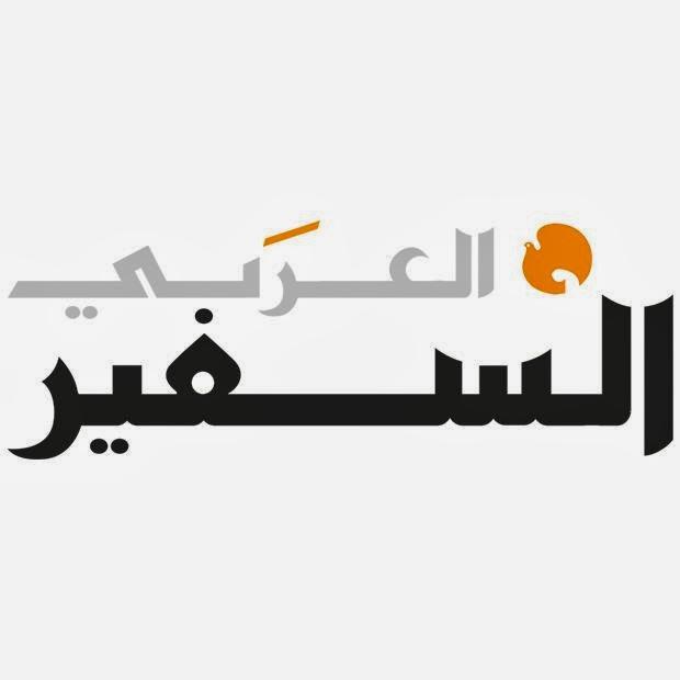 مقالاتي على موقع السفير العربي