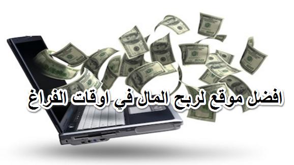 ربح المال من الانترنت بسهولة