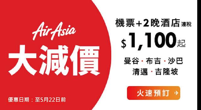 Expedia 套票優惠,曼谷、清邁、布吉、沙巴、吉隆坡 3日2夜 HK1,110起。
