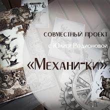 СП с Юлией Родионовой