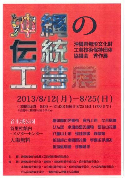 沖縄の伝統工芸展