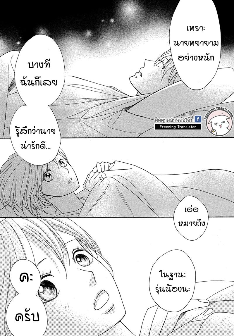 Mens Life ตอนที่ 5 TH แปลไทย