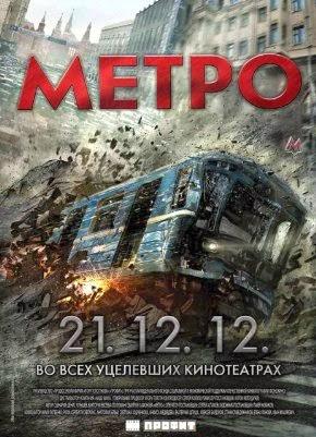 METRO (Metpo) Pánico en el Metro (2013) Ver online - Español latino