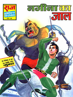 NAGINA KAA JAAL (Nagraj Hindi Comic)