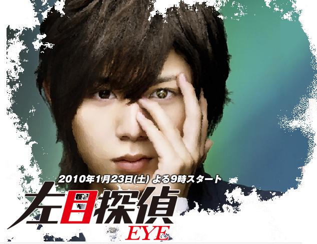 Hidarime Tantei EYE / 2010 / Japonya / Online Dizi izle