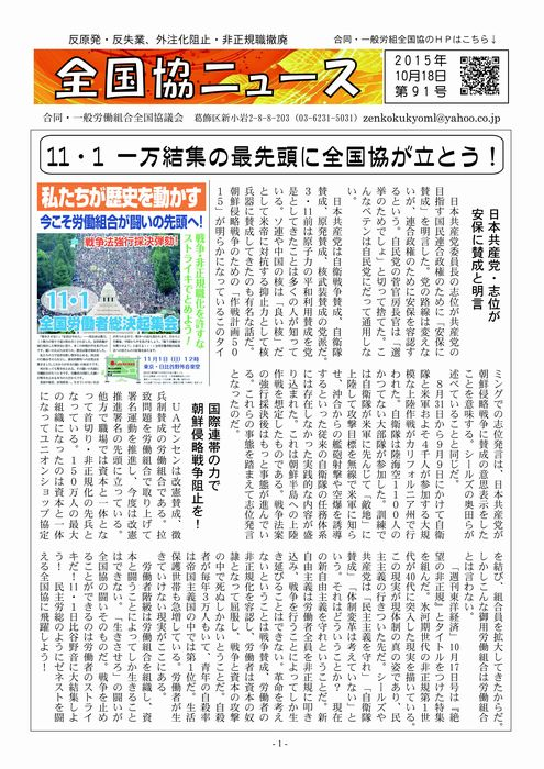 http://www.godoroso-zenkokukyou.org/grz/wp-content/uploads/news0091.pdf