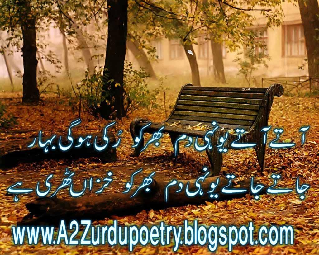 http://4.bp.blogspot.com/-bZqO7G6qzVU/TvoZy8XadEI/AAAAAAAAAgU/q9h-UU8_RhU/s1600/urdu+poetry.jpg