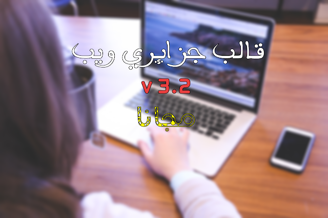 قالب جزائري ويب V3.2 المدفوع ( مجانا )