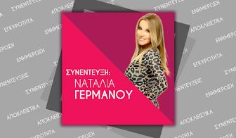 """Η Ναταλία Γερμανού στο """"Tv media""""!"""