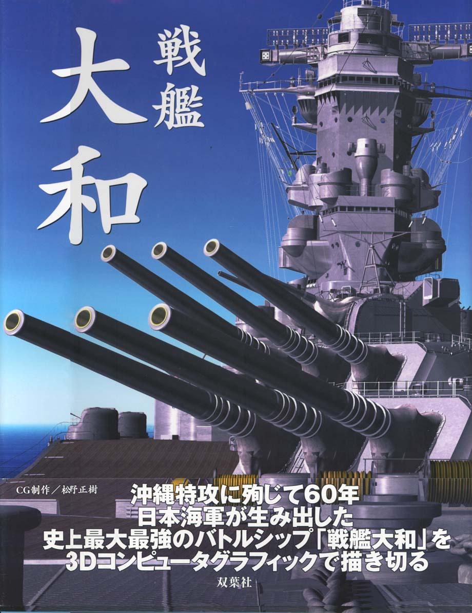 大和型戦艦 - Encouraçado Yamato da Marinha Imperial Japonesa