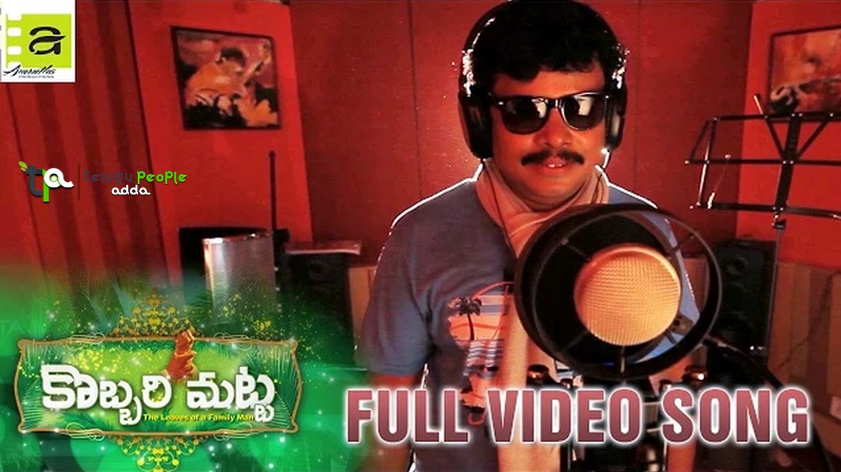 Kobbari Matta Movie || Kobbari Aakulu Kalagalipe Song || ft. Sampoornesh Babu
