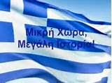 Η Ελληνική Ιστορία σε μια γραμμή !