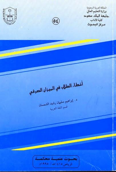 أخطاء الطلاب في الميزان الصرفي - إبراهيم سليمان رشيد الشمسان pdf