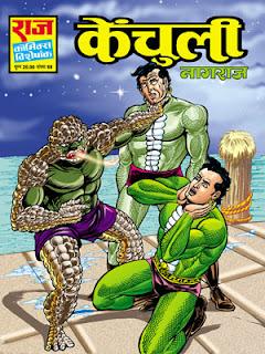 KENCHULI (Nagraj Hindi Comic)