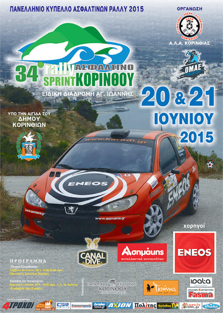 Rally Sprint Κορίνθου 2015: Με 50 συμμετοχές