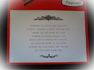 открытка ручной работы к дню Победы