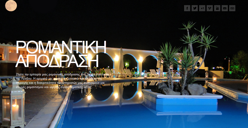 Imerti Resort Hotel Lesvos