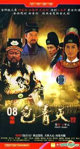Bao Thanh Thiên Xử Án Trần Thế Mỹ