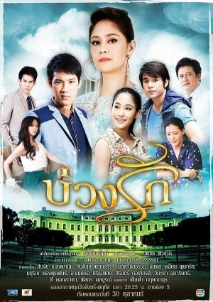 Lc Xoy Tnh Yu - Buang Ruk (2012) - Today TV - (22/22)