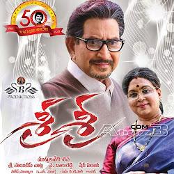 Krishna's Sri Sri Telugu Mp3 Songs