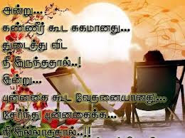 Tamil Best Love Songs Collection, Mp3 Hits Free Listen