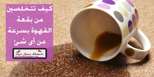 بقع القهوة على الملابس - بقع القهوة - بقع القهوة بالحليب - بقع القهوة على السجاد - بقع القهوة من الملابس - بقع القهوة بحليب - بقع القهوة باللبن - بقع القهوه على الموكيت - ازالة بقع القهوة من الملابس - ازالة بقع القهوة عن الملابس - بقعة القهوة على الملابس - بقعة القهوة بالحليب - ازالة بقعة القهوة من الملابس - تنظيف بقعة القهوة - ازالة بقعة القهوة عن الملابس - لازالة بقعة القهوة - لازالة بقعة القهوة من الملابس - كيف ازيل بقعة القهوة - ازالة بقعة القهوه من السجاد