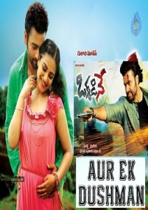 Aur Ek Dusman 2014 Hindi dubbed watch full