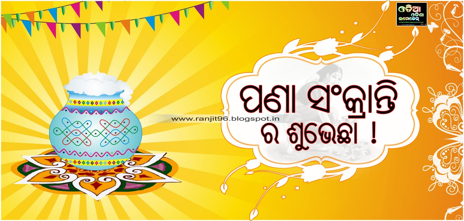 wish you all happy pana sankranti and odia new year